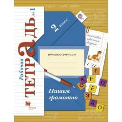 Русский язык. Пишем грамотно. 2 класс. Рабочая тетрадь №1. ФГОС