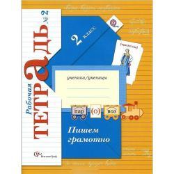 Русский язык. Пишем грамотно. 2 класс. Рабочая тетрадь №2. ФГОС