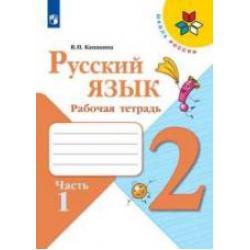 Русский язык. 2 класс. Рабочая тетрадь. В 2-х частях. Часть 1