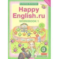 Happy English. Счастливый английский. 3 класс. Рабочая тетрадь. Часть 1. ФГОС