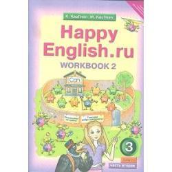 Happy English. Счастливый английский. 3 класс. Рабочая тетрадь. Часть 2. ФГОС