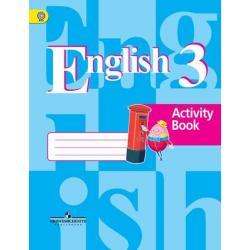 Английский язык. 3 класс. 2-ой год обучения. Рабочая тетрадь. ФГОС