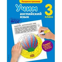 Учим английский язык. 3 класс. Раскраска-тренажер