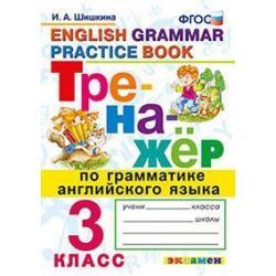 Тренажёр по грамматике английского языка. 3 класс. ФГОС