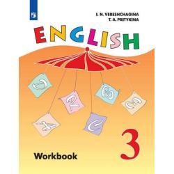 Английский язык. 3 класс. Рабочая тетрадь (новая обложка)