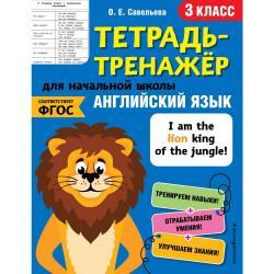 Английский язык. Тетрадь-тренажер. 3 класс