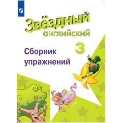 Английский язык. Звёздный английский. Starlight. 3 класс. Сборник упражнений (новая обложка)