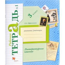 Литературное чтение. 3 класс. Рабочая тетрадь. В 2-х частях. Часть 1. ФГОС