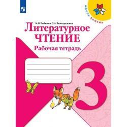 Литературное чтение. 3 класс. Рабочая тетрадь (новая обложка)