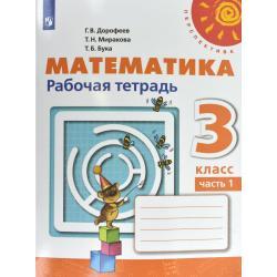 Математика. 3 класс. Рабочая тетрадь №1 (новая обложка)
