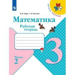 Математика. 3 класс. Рабочая тетрадь. В 2 частях. Часть 2 (новая обложка)