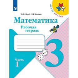 Математика. 3 класс. Рабочая тетрадь. В 2 частях. Часть 1 (новая обложка)