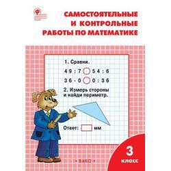 Самостоятельные и контрольные работы по математике. 3 класс. К УМК М.И. Моро. ФГОС