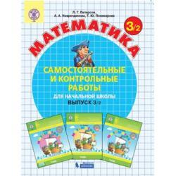 Математика. 3 класс. Самостоятельные и контрольные работы. В 2 частях. Выпуск 3. Вариант 2. ФГОС