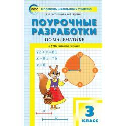 Поурочные разработки по математике. 3 класс. К УМК М.И. Моро