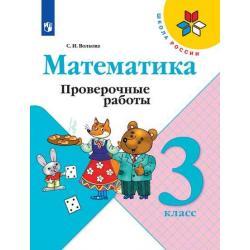 Математика. 3 класс. Проверочные работы (новая обложка)