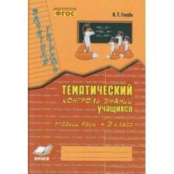Зачетная тетрадь. Тематический контроль знаний учащихся. Русский язык. 3 класс (1-4). ФГОС