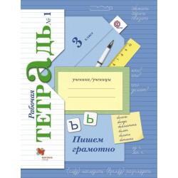Русский язык. Пишем грамотно. 3 класс. Рабочая тетрадь №1. ФГОС