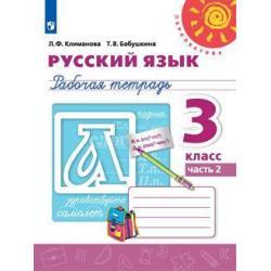 Русский язык. 3 класс. Рабочая тетрадь. В 2-х частях. Часть 2 (новая обложка)