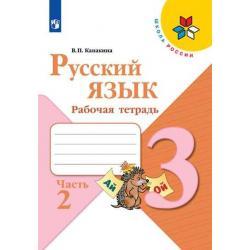 Русский язык. 3 класс. Рабочая тетрадь. В 2-х частях. Часть 2. УМК Школа России (новая обложка)