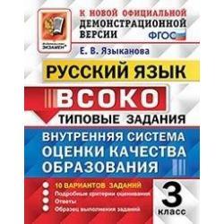 Внутренняя система оценки качества образования (ВСОКО). Русский язык. 3 класс. 10 вариантов. Типовые задания. ФГОС