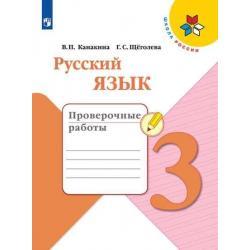 Русский язык. 3 класс. Проверочные работы (новая обложка)
