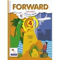 Английский язык. Forward. 4 класс. Рабочая тетрадь. ФГОС