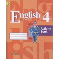 Английский язык. 4 класс. 3 год обучения. Рабочая тетрадь. С online приложением. ФГОС