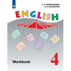 Английский язык. 4 класс. Рабочая тетрадь (углубленно)