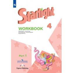 Английский язык. 4 класс. Звездный английский. Starlight. Рабочая тетрадь. В 2 частях. Часть 1