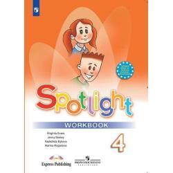 Spotlight. Английский язык. Английский в фокусе. 4 класс. Рабочая тетрадь (новая обложка)