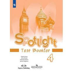 Spotlight. Английский в фокусе. Контрольные задания. 4 класс (новая обложка)
