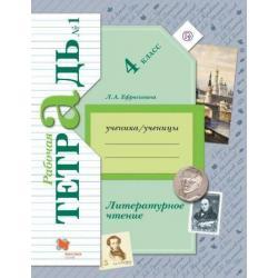 Литературное чтение. 4 класс. Рабочая тетрадь №1. ФГОС