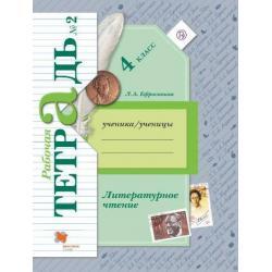 Литературное чтение. 4 класс. Рабочая тетрадь №2. ФГОС