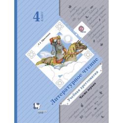 Литературное чтение. Учебная хрестоматия. 4 класс. В 2 частях. Часть 1. ФГОС