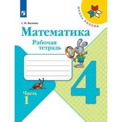 Математика. 4 класс. Рабочая тетрадь №1 (новая обложка)