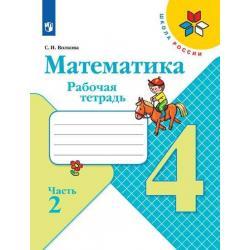Математика. 4 класс. Рабочая тетрадь №2 (новая обложка)