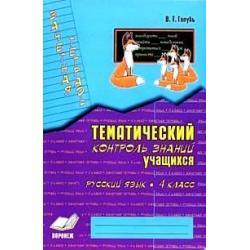 Зачетная тетрадь. Тематический контроль знаний учащихся. Русский язык. 4 класс (1-4). ФГОС