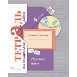 Русский язык. 4 класс. Тетрадь для контрольных работ. ФГОС
