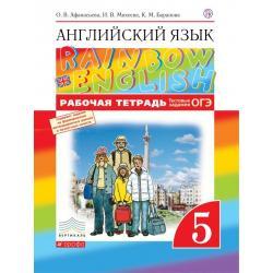 Английский язык. Rainbow English. 5 класс. Рабочая тетрадь с тестовыми заданиями. Вертикаль. ФГОС