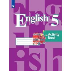 Английский язык. 5 класс. Рабочая тетрадь. 4-й год обучения (новая обложка)