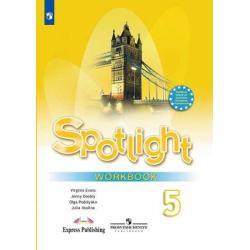 Английский в фокусе. Spotlight. Рабочая тетрадь. 5 класс (новая обложка)