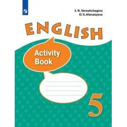 Английский язык. Рабочая тетрадь. 5 класс (5-й год обучения)