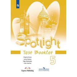 Английский язык. Английский в фокусе. Spotlight. 5 класс. Контрольные задания (новая обложка)