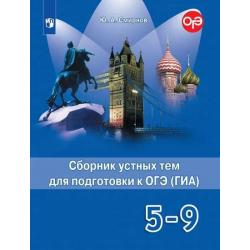 Английский язык. 5-9 класс. Сборник устных тем для подготовки к ГИА (новая обложка)