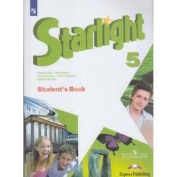 Английский язык. 5 класс. Звездный английский. Starlight (новая обложка)