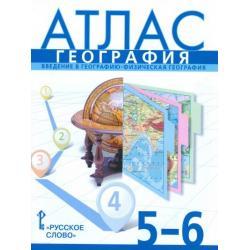 Атлас по географии. 5-6 класс