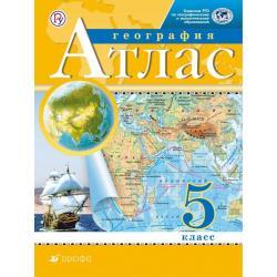 Атлас. 5 класс. География. Традиционный комплект. РГО