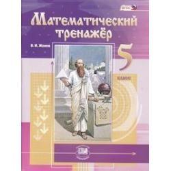 Математический тренажёр. 5 класс. ФГОС