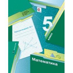 Математика. 5 класс. Рабочая тетрадь №1. ФГОС